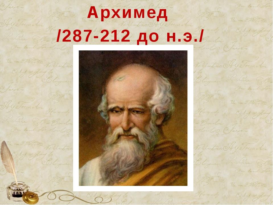 Архимед /287-212 до н.э./