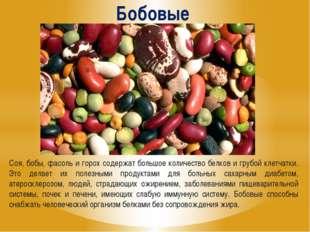 Бобовые Соя, бобы, фасоль и горох содержат большое количество белков и грубой