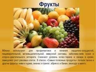 Фрукты Яблоки используют для профилактики и лечения сердечно-сосудистой, пище