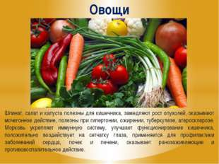 Овощи Шпинат, салат и капуста полезны для кишечника, замедляют рост опухолей,