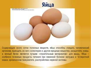 Яйца Содержащие около сотни полезных веществ, яйца способны очищать человечес