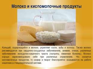 Молоко и кисломолочные продукты Кальций, содержащийся в молоке, укрепляет кос