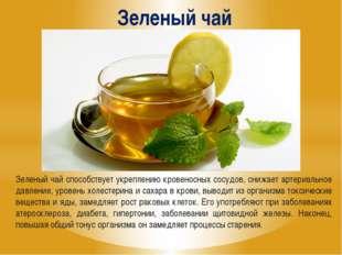 Зеленый чай Зеленый чай способствует укреплению кровеносных сосудов, снижает