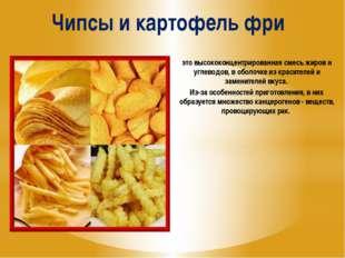 Чипсы и картофель фри это высококонцентрированная смесь жиров и углеводов, в