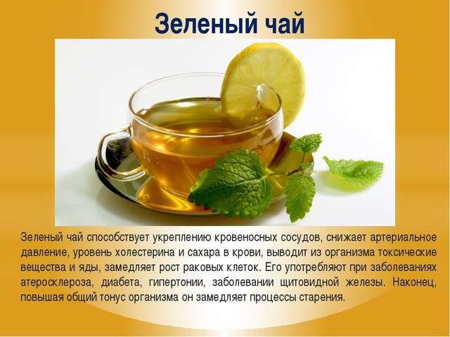 Зеленый чай Зеленый чай способствует укреплению кровеносных сосудов, снижает...