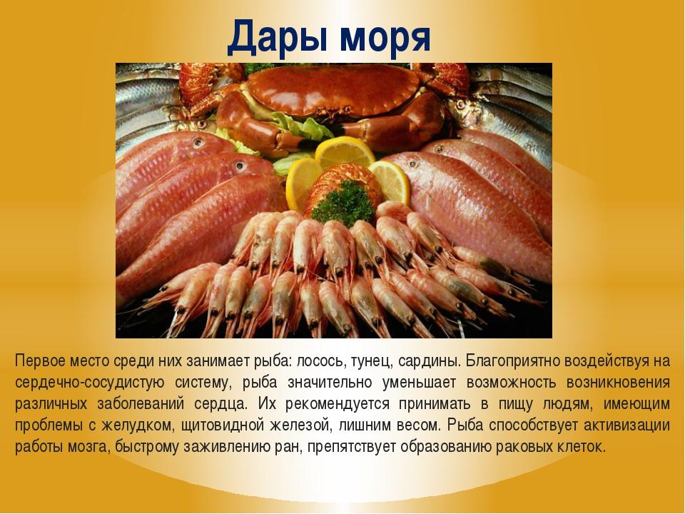 Дары моря Первое место среди них занимает рыба: лосось, тунец, сардины. Благо...