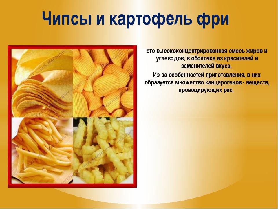 Чипсы и картофель фри это высококонцентрированная смесь жиров и углеводов, в...