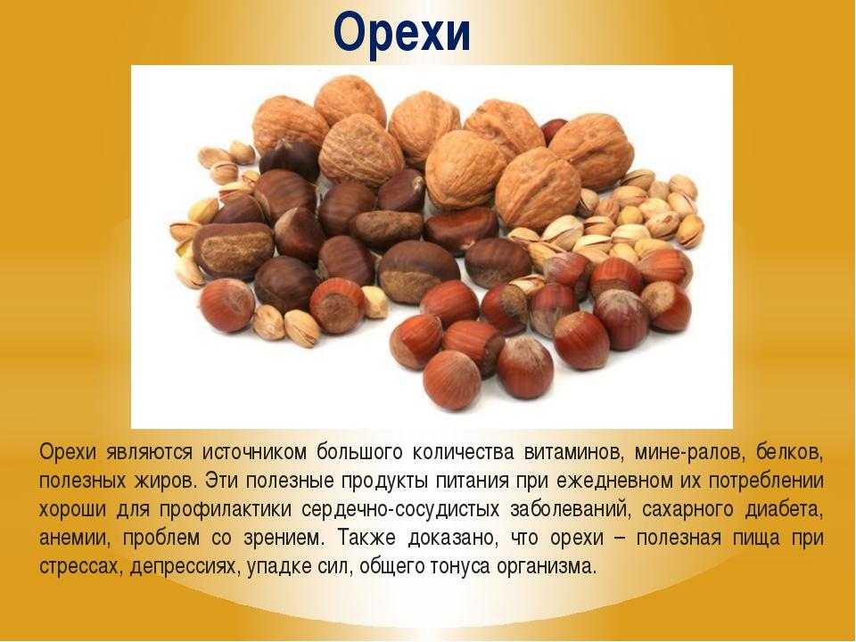 Орехи Орехи являются источником большого количества витаминов, мине-ралов, бе...