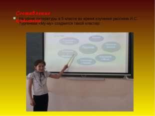 Составление кластера На уроке литературы в 5 классе во время изучения рассказ