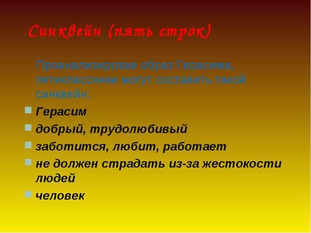 Синквейн (пять строк) Проанализировав образ Герасима, пятиклассники могут с...