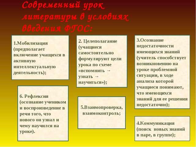 Современный урок литературы в условиях введения ФГОС: 1.Мобилизация (предпола...