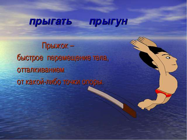 прыгать прыгун Прыжок – быстрое перемещение тела, отталкиванием от какой-либ...