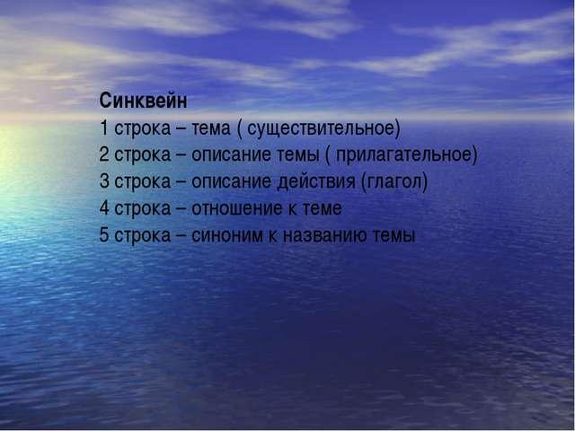Синквейн 1 строка – тема ( существительное) 2 строка – описание темы ( прила...