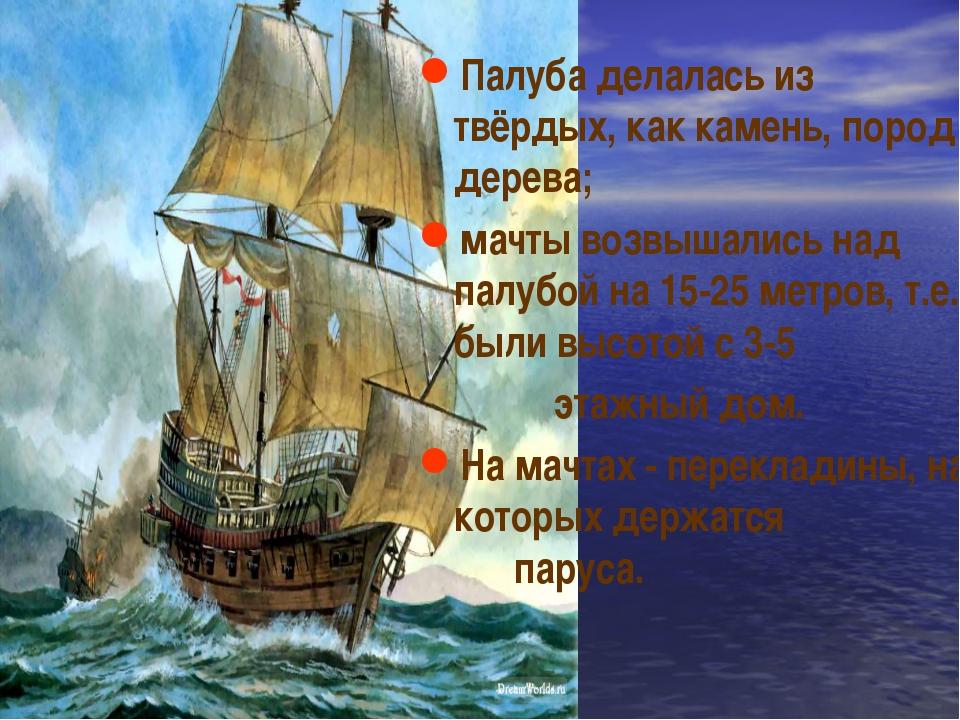 Палуба делалась из твёрдых, как камень, пород дерева; мачты возвышались над п...