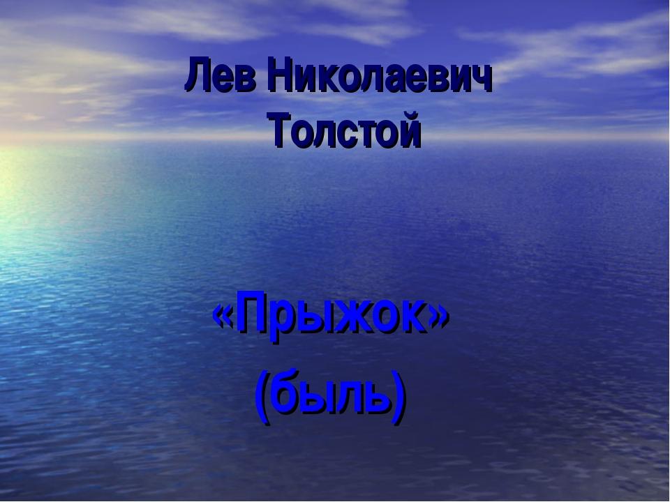 Лев Николаевич Толстой «Прыжок» (быль)
