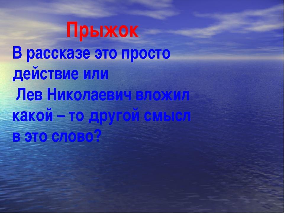 Прыжок В рассказе это просто действие или Лев Николаевич вложил какой – то д...