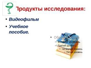 Продукты исследования: Видеофильм Учебное пособие.