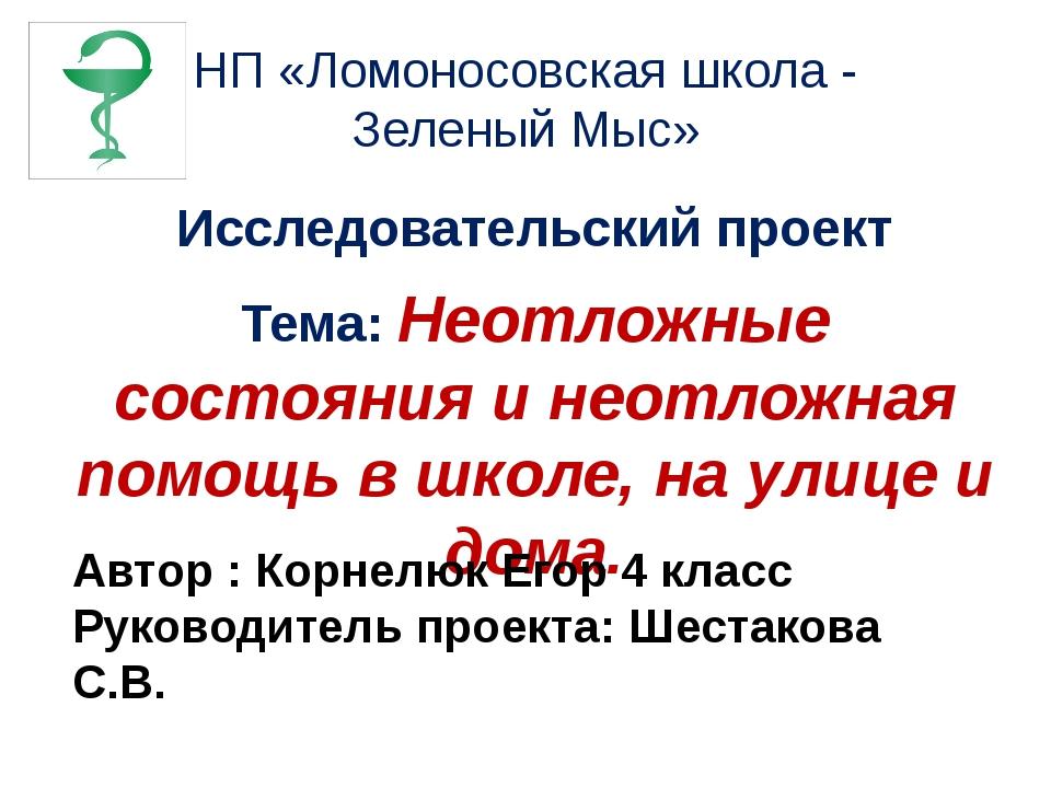 НП «Ломоносовская школа - Зеленый Мыс» Исследовательский проект Тема: Неотлож...