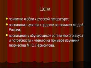 Цели: привитие любви к русской литературе; воспитание чувства гордости за вел