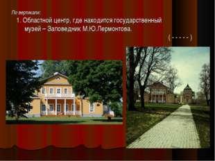 По вертикали: 1. Областной центр, где находится государственный музей – Запов
