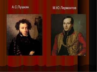 А.С.Пушкин М.Ю.Лермонтов
