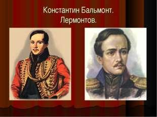 Константин Бальмонт. Лермонтов.