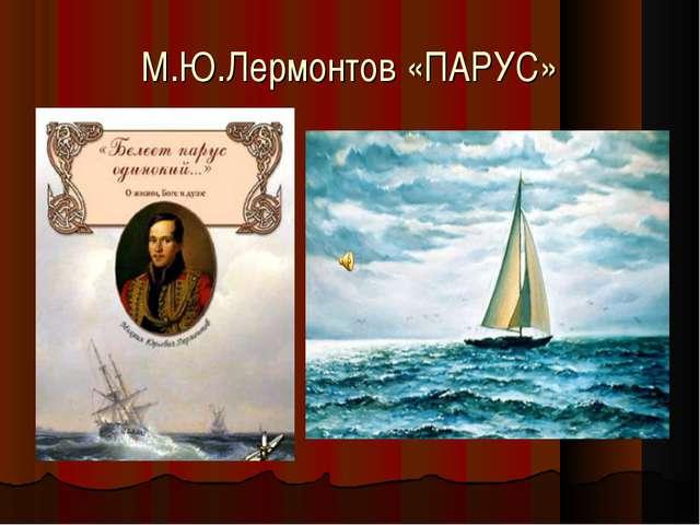 М.Ю.Лермонтов «ПАРУС»