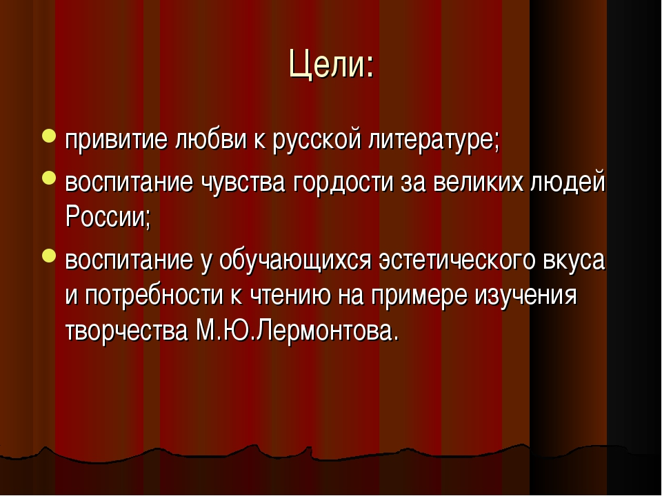 Цели: привитие любви к русской литературе; воспитание чувства гордости за вел...