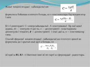 Жазық конденсатордың сыйымдылығын формуласы бойынша есептеуге болады, ал п пл