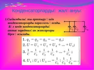 Конденсаторлардың жалғануы: 1.Сыйымдылықты арттыру үшін конденсаторларды пара