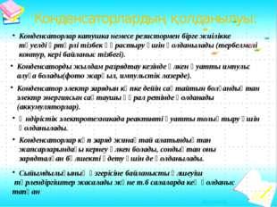 Конденсаторлардың қолданылуы: Конденсаторлар катушка немесе резистормен бірге
