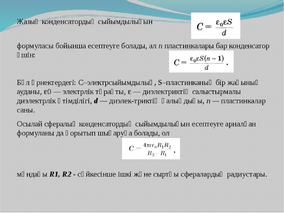 Жазық конденсатордың сыйымдылығын формуласы бойынша есептеуге болады, ал п пл...