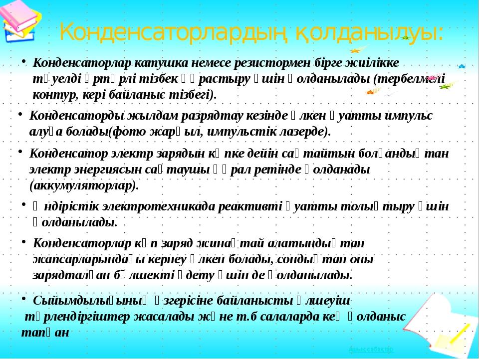 Конденсаторлардың қолданылуы: Конденсаторлар катушка немесе резистормен бірге...