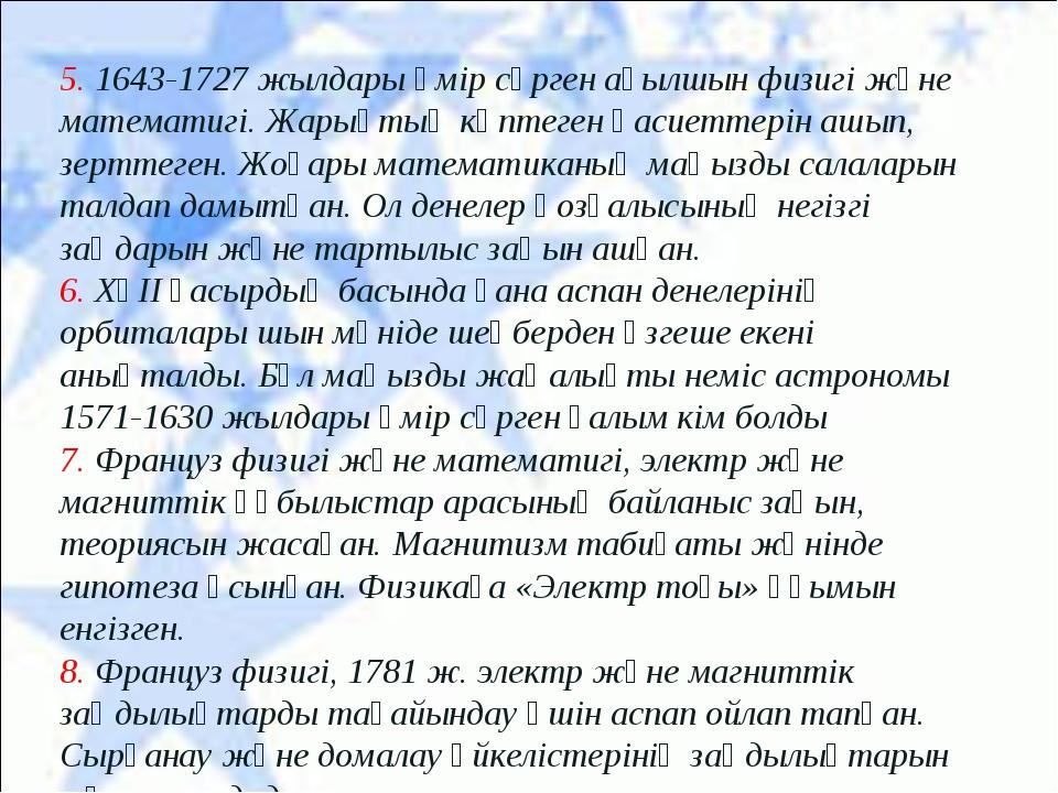 5. 1643-1727 жылдары өмір сүрген ағылшын физигі және математигі. Жарықтың көп...