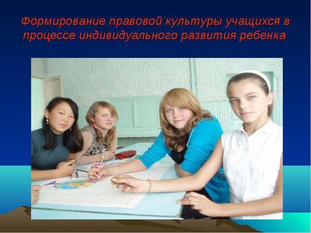 Формирование правовой культуры учащихся в процессе индивидуального развития р...