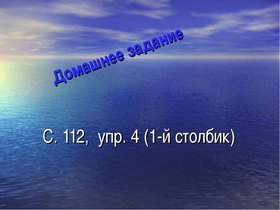 Домашнее задание С. 112, упр. 4 (1-й столбик)