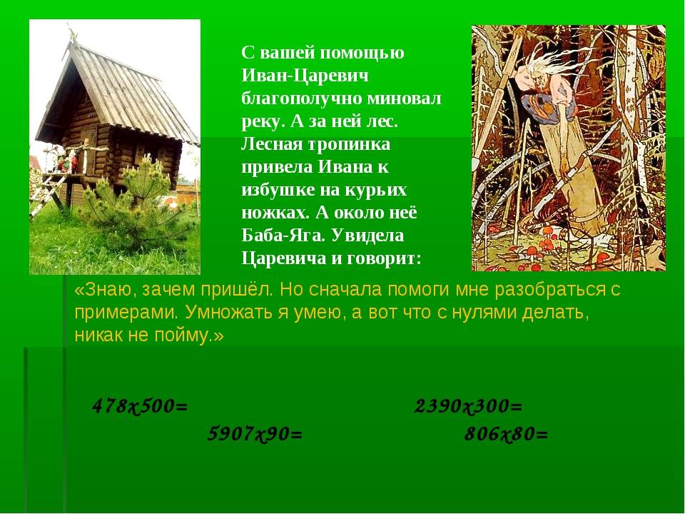 С вашей помощью Иван-Царевич благополучно миновал реку. А за ней лес. Лесная...