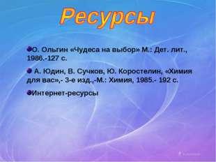 О. Ольгин «Чудеса на выбор» М.: Дет. лит., 1986.-127 с. А. Юдин, В. Сучков, Ю