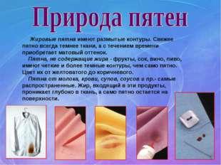 Жировые пятна имеют размытые контуры. Свежее пятно всегда темнее ткани, а с