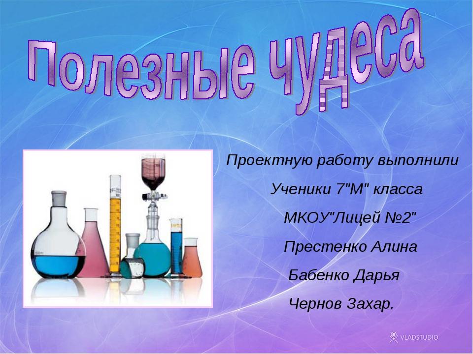 """Проектную работу выполнили Ученики 7""""М"""" класса МКОУ""""Лицей №2"""" Престенко Алина..."""