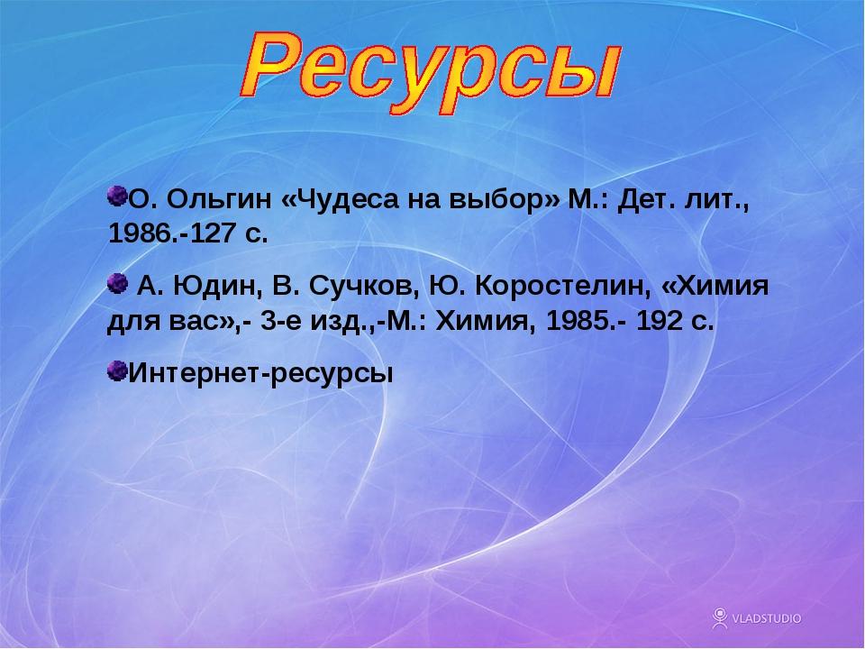О. Ольгин «Чудеса на выбор» М.: Дет. лит., 1986.-127 с. А. Юдин, В. Сучков, Ю...