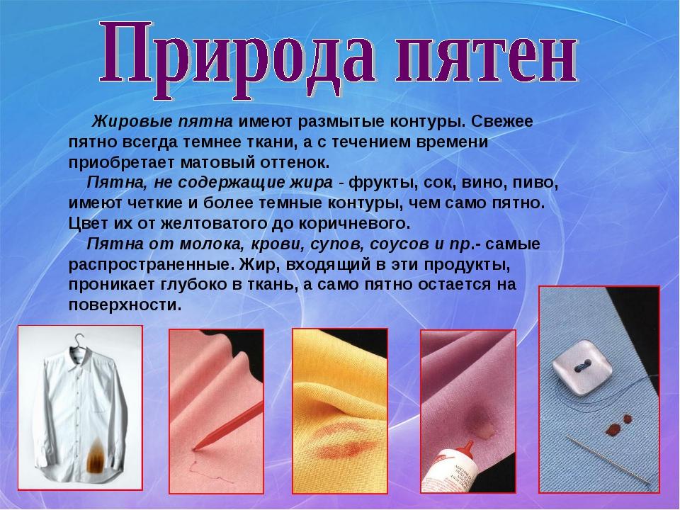 Жировые пятна имеют размытые контуры. Свежее пятно всегда темнее ткани, а с...