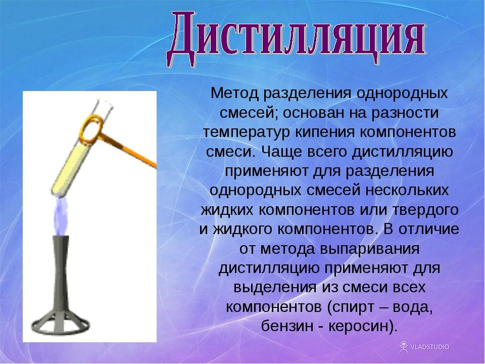 Метод разделения однородных смесей; основан на разности температур кипения ко...