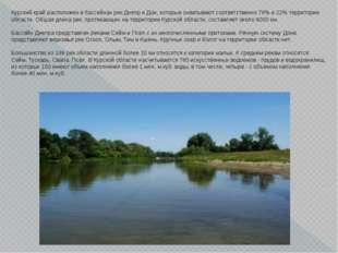 Курский край расположен в бассейнах рек Днепр и Дон, которые охватывают соотв