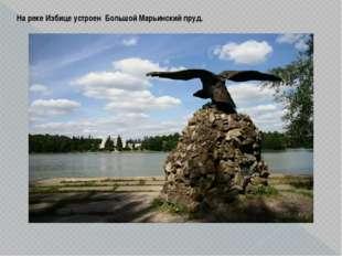 На реке Избице устроен Большой Марьинский пруд.