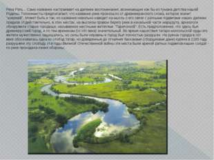 Река Рать... Само название настраивает на далекие воспоминания, возникающие к
