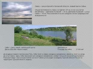 Свапа — река в Курской и Орловской областях, правый приток Сейма. Общая протя