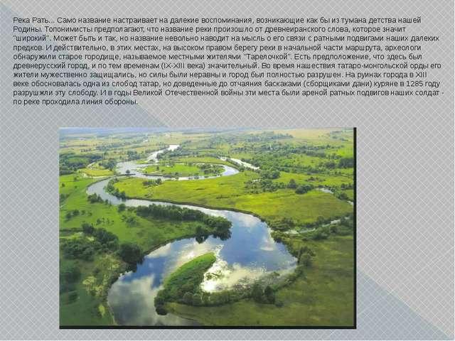Река Рать... Само название настраивает на далекие воспоминания, возникающие к...