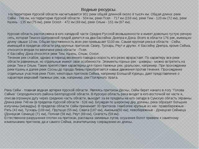 Водные ресурсы. На территории Курской области насчитывается 902 реки общей дл...