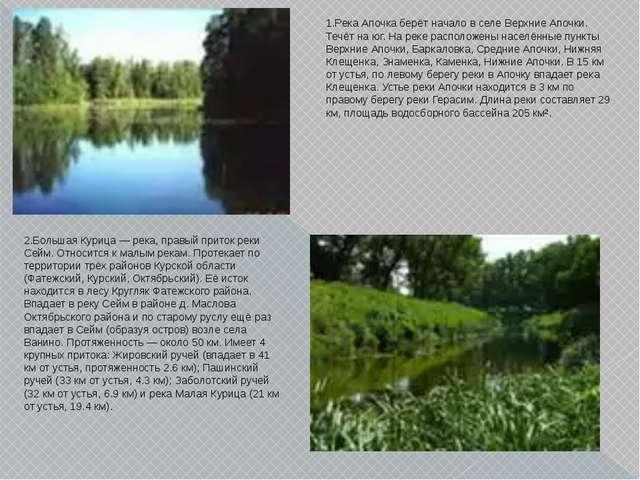 1.Река Апочка берёт начало в селе Верхние Апочки. Течёт на юг. На реке распол...